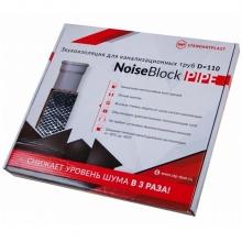 Звукоизоляция для канализационных труб StP NoiseBlock Pipe D110 6 листов в упаковке